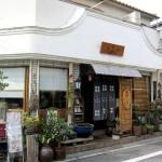 茨木市上中条 『料理屋 はなせ』 真黒なイカ墨コロッケ、ウルトラメチャ旨い!