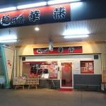 高槻市牧田町 『麺厨房 華燕(かえん)』  やっぱりここの汁なし坦々麺は超ウルトラメチャ旨い!