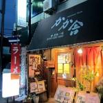 枚方市牧野 『かか舎』 ほっこり落ち着く町の定食屋さん