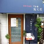 吹田市垂水町 『季節の味処 京和食おくだ』 サクサクで軽い天麩羅、ウルトラメチャ旨い!