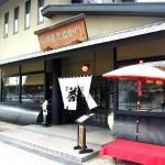 宇治市 『伊藤久右衛門 本店』 宇治抹茶のスイーツに完全ノックアウトされました。