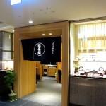 大阪市北区 『福喜鮨 阪急梅田店』 高級老舗店で江戸前鮨を堪能してきました。