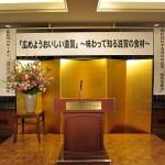 滋賀県 『広めよう美味しい滋賀~味わって知る滋賀の食材』
