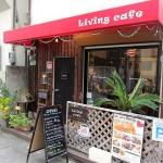 西宮市笠屋町 『Living cafe(リビングカフェ)』  愛犬連れて行けるパンケーキが美味しいお店!