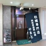 大阪市阿倍野区 『鉄板居酒屋 牡蠣やまと』 この時期の牡蠣はプリプリでウルトラメチャ旨い!