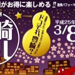 大阪市北区豊崎 『第2回豊崎バル』 平成25年3月8日(金)、9日(土)開催です!プレバルその1