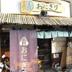 京都市左京区 『青おにぎり』 ここのおにぎり、超ウルトラメチャ旨い!