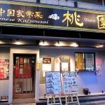 枚方市宮之阪 『中国家常菜 桃園』 ここの回鍋肉の味付け僕的にドストライク!