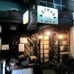 東京都杉並区 『ア.ストラーザ (A.STRADA)』  これこそ、ポークステーキのエアーズロックやなぁ~(笑)