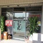 堺市堺区一条通 『洋食 びもん』 シンプルなハンバーグやねんけど美味しいわ~~