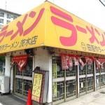 茨木市藤の里 『田吾作ラーメン 茨木店』 この地で25年愛されてるライト豚骨ラーメン!