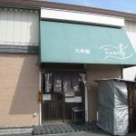 高槻市道鵜町 『天丼屋 平右衛門』 営業日が変更になってます。