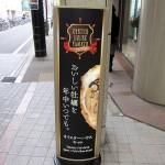 仙台食べ歩き弾丸ツアー その2 『オイスターハウス ヤマト(OYSTER HOUSE YAMATO)』 大阪で大人気の牡蠣専門店が仙台にオープンしました。