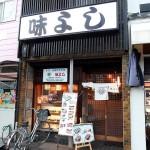 高槻市寿町 『味よし』 お持ち帰り1コイン(500円)セットはお得ですよ~~~
