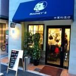 大阪市天王寺区上汐 『中華料理 ブ―ニーズ』 ミナミの島の内にある三国亭で修業した方がお店をオープン!