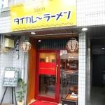 京都市中京区 『タイカレーラーメン シャム』 タイカレーラーメン、僕はこれ好きですね~~