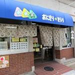 高槻市野見町 『おにぎり★きらり』 お米好きはウルトラ必食ですよ!