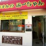 吹田市山田東 『豚まんのふーちゃん』 やっぱりここの豚まん、最高!