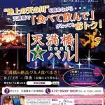 2013年7月6日、7日 天満橋★(ほし)バルが開催されます。