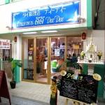 高槻市紺屋町 『タイ料理店 ディーディー』 暑くなってくるとタイ料理が食べたくなりますね。