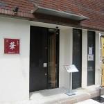 茨木市天王 『串揚げ 華』 綺麗な店内で食べる串カツもいいですね~~