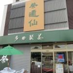枚方市長尾元町 『多田製茶』 お茶屋さんの贅沢抹茶濃味ソフト、ウルトラメチャ旨い!