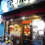 東大阪市 『中国小皿とお酒の店 花凛』 陳麻婆豆腐、ウルトラメチャ旨い!