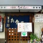 箕面市桜井 『お食事処 さくらい』 銀だら味噌焼き、ウルトラメチャ旨い!