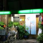 高槻市城北町 『いててや』 やっぱり、ここのマグロステーキ、ウルトラメチャ旨い!