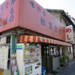 大阪市都島区 『松葉食堂』 創業50年以上の食堂にほっこりさせてもらいました。