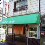 茨木市見付山 『おざわ食堂』 ここの食堂、やっぱり最高です。