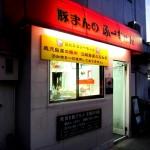吹田市山田東 『豚まんのふーちゃん』 寒くなってくるとここの豚まんとおでんが食べたくなります。
