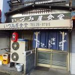 茨木市 『いづみ屋食堂』 創業40年の地元で愛されてる食堂