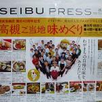西武高槻店  『第6回 高槻ご当地味めぐり』 高槻と茨木の名店がいっぱいです。