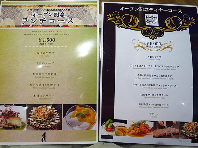 名代 千房 ジョーテラス大阪店オープン特別メニュー