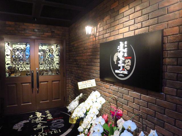 焼肉虎龍 浪漫亭ROMANTEI 店前