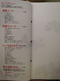 焼肉虎龍 浪漫亭ROMANTEI メニュー5