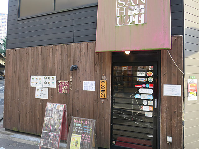 情熱うどん讃州 豊崎本店 店前