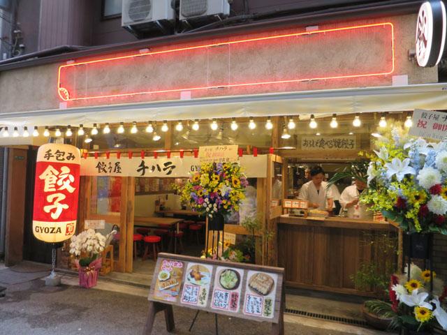 餃子屋チハラ 店前