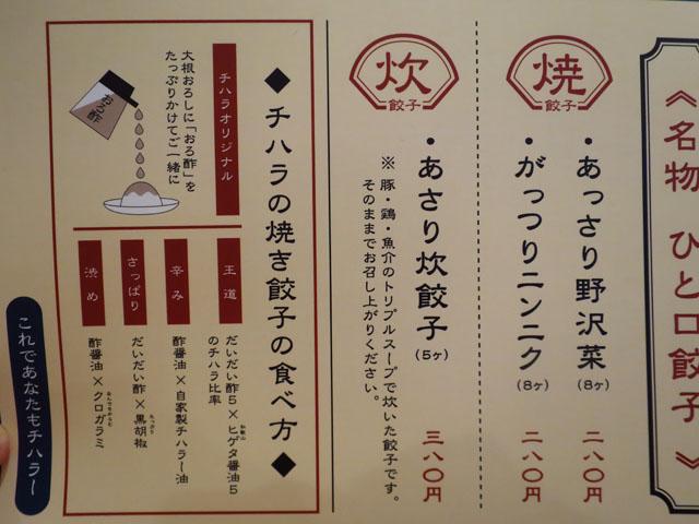 餃子屋チハラ メニュー1