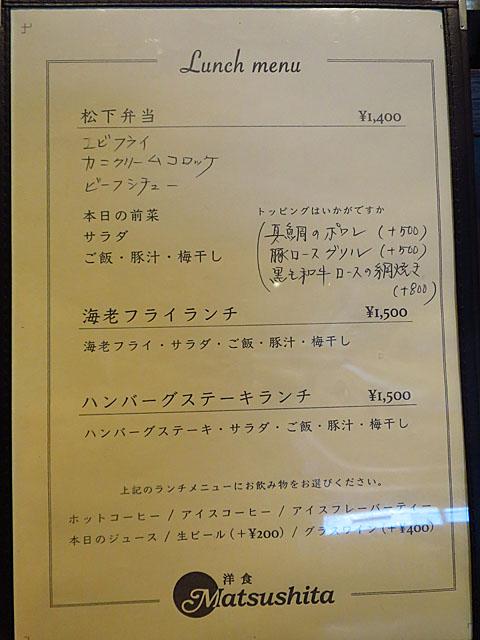 洋食Matsushita ランチメニュー1