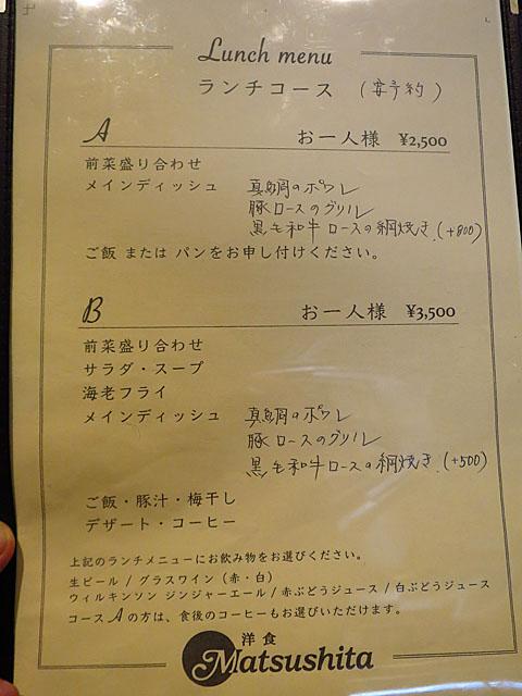 洋食Matsushita ランチメニュー2