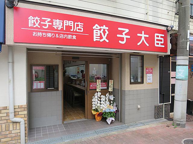 餃子大臣 店前
