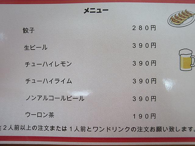 餃子大臣 メニュー