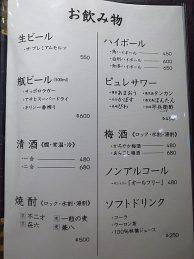 鮨 たくま メニュー2