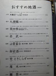 鮨 たくま メニュー3