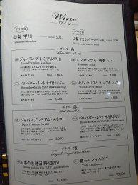鮨 たくま メニュー4