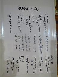 生麺焼そば こなひろ メニュー4
