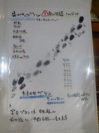 生麺焼そば こなひろ メニュー7