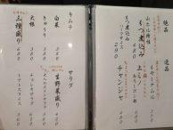 山田 オブ ホルモン メニュー3